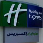 Holiday Inn Express Hotel at Dubai International Airport